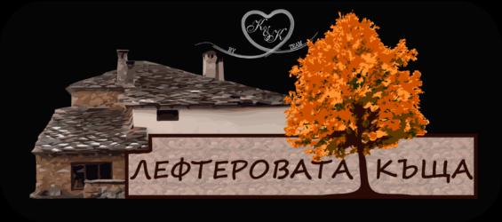 Лефтеровата къща